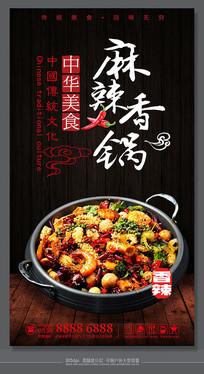 传统美食麻辣香锅挂画海报素材
