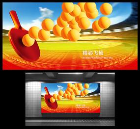 大气乒乓球比赛宣传展板
