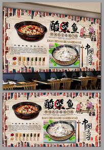 复古中式川菜酸菜鱼背景墙