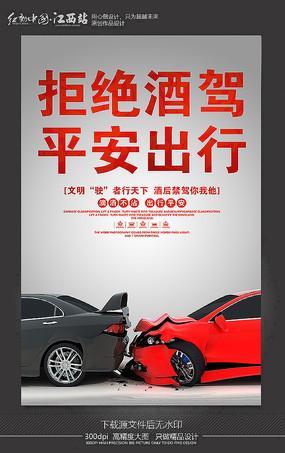 拒绝酒驾平安出行宣传海报
