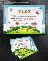 卡通可爱幼儿园荣誉证书模板