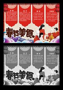 卡通中华美食小报手抄报