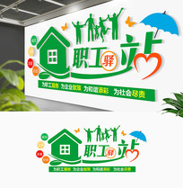 绿色职工驿站创意文化墙