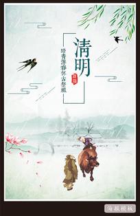 清明节宣传海报PSD模板