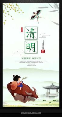 时尚精美清明传统节日海报