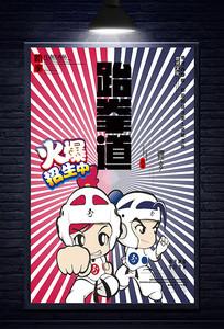 时尚跆拳道宣传海报
