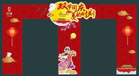 喜庆洋溢的中秋节门头