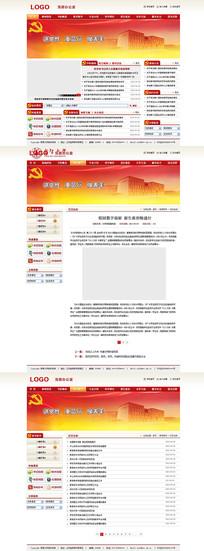 学校党委办公室网站全套模板