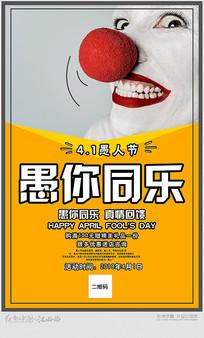愚人节促销海报