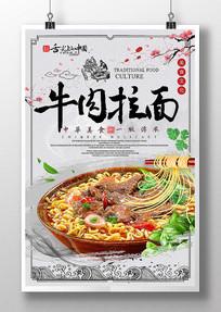中国风牛肉拉面美食海报设计