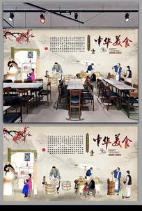 中华传统美食地锅火锅背景墙
