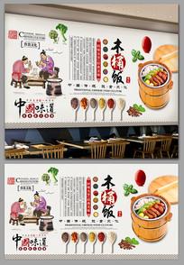 中式木桶饭餐厅饭店背景墙