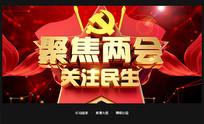 2019两会党建展板