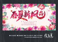创意春夏新风尚宣传海报