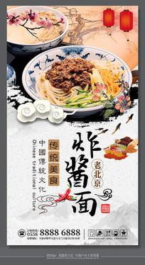 创意炸酱面传统美食宣传海报