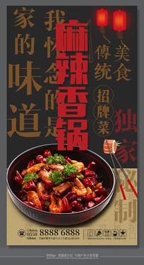 创意招牌菜麻辣香锅文化海报