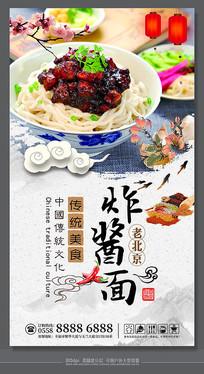 传统老北京炸酱面面食文化海报