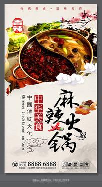传统美食麻辣火锅宣传海报