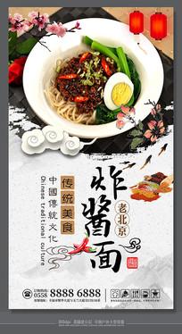 传统美食面点小吃文化海报