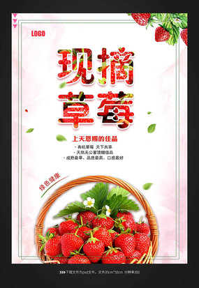 大气现摘草莓海报设计