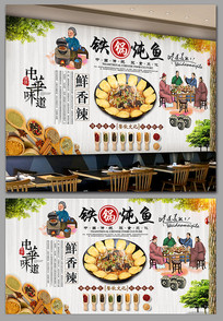 东北铁锅炖鱼美食背景墙