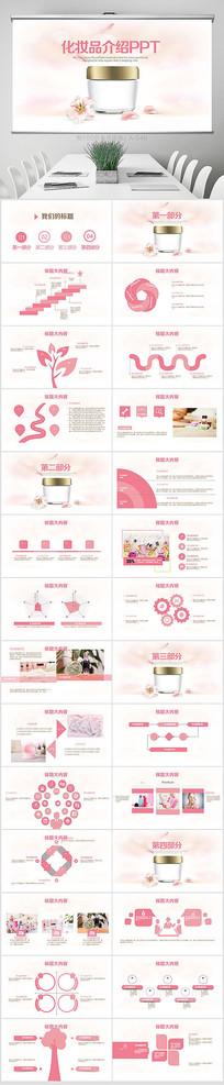 粉色唯美化妆品介绍动态PPT模板