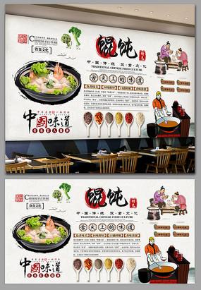 复古馄饨餐饮装饰画背景墙