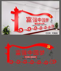 富强中国梦党建文化墙