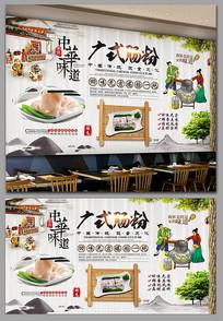 广东美食广式肠粉店工装背景墙