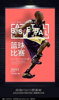 简约篮球赛海报设计