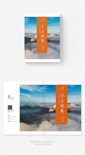 简约现代企业品牌画册封面