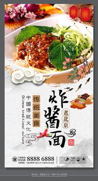 精美北京炸酱面美食海报设计