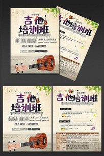 吉他培训班宣传彩页