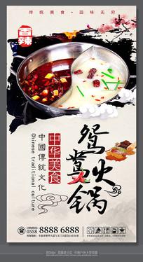麻辣鲜香火锅文化美食海报