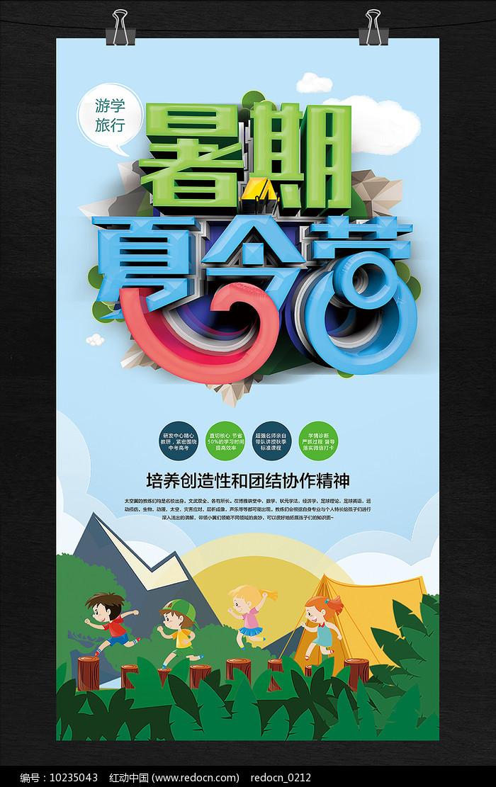 暑假夏令营游学营亲子活动海报图片
