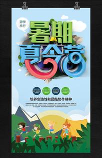 暑假夏令营游学营亲子活动海报
