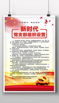 新时代党支部组织设置制度展板
