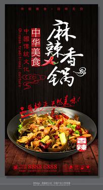 中国传统美食麻辣香锅海报