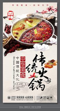 中国风传统美食火锅文化海报