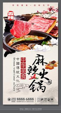 最新创意麻辣火锅文化宣传海报