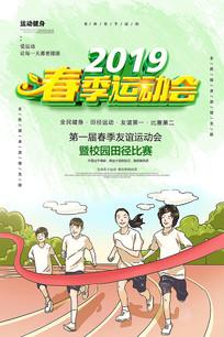 2019春季运动会海报