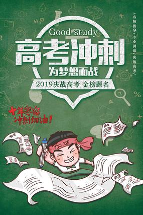 2019高考冲刺海报