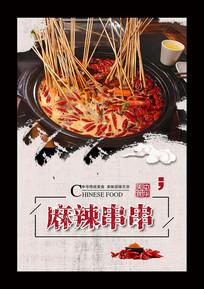 餐饮麻辣串串美食海报