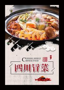 餐饮四川冒菜美食海报
