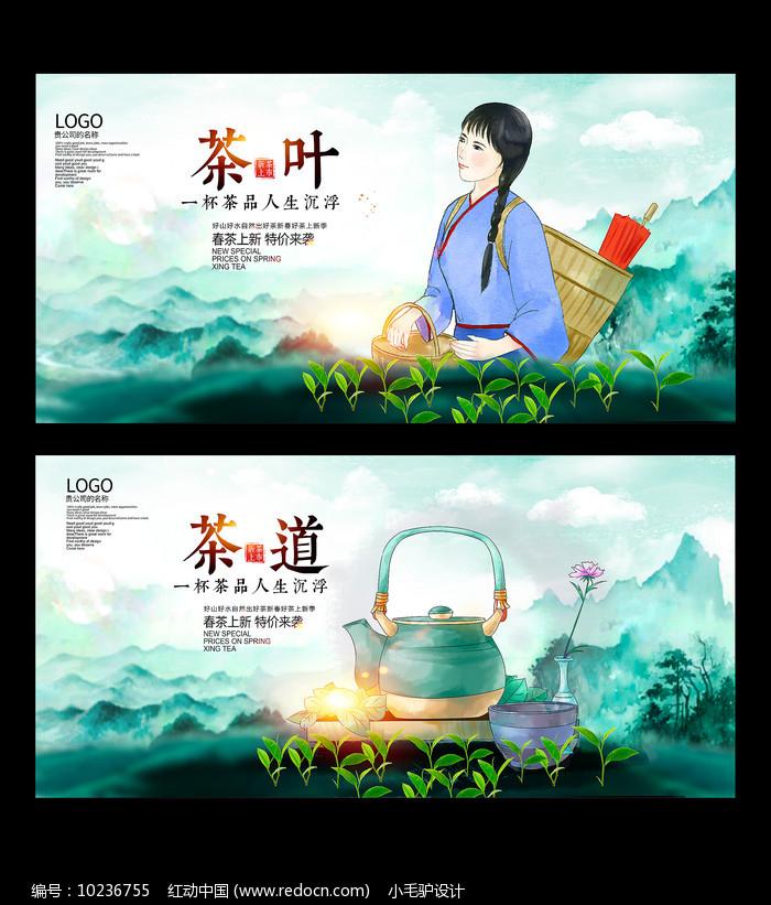 茶叶茶道茶文化海报图片
