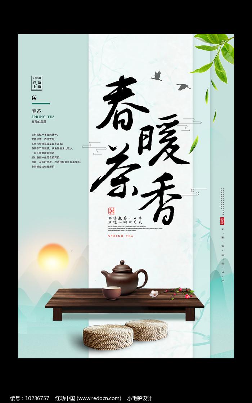 春茶茶叶宣传海报图片