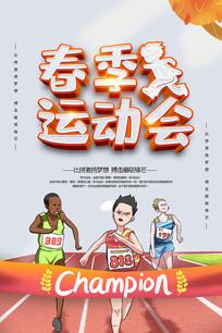春季运动会海报模板