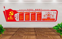 大气立体党建文化墙公开栏展板