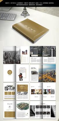 房产公司宣传画册