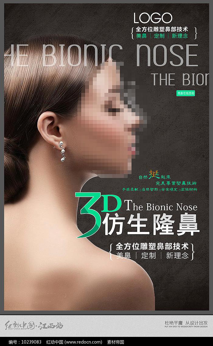 韩式隆鼻玻尿酸整形美容海报图片